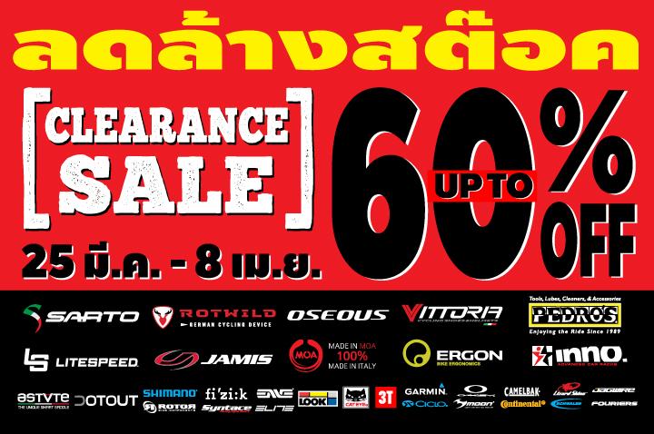 CYCAM Bike : Clearance Sale 25 Mar - 8 Apr 2017