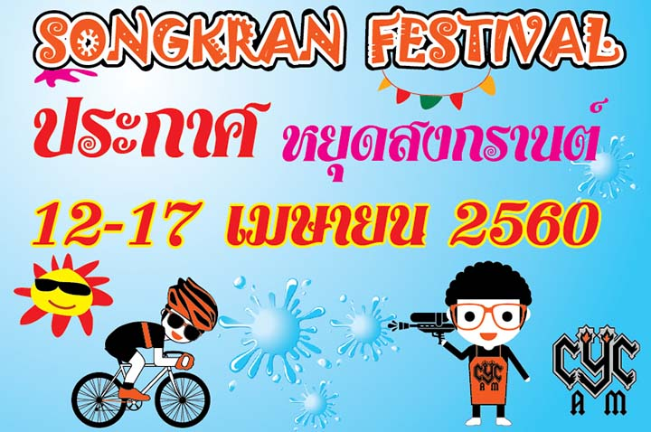 SONGKRAN FASTIVAL HOLIDAY
