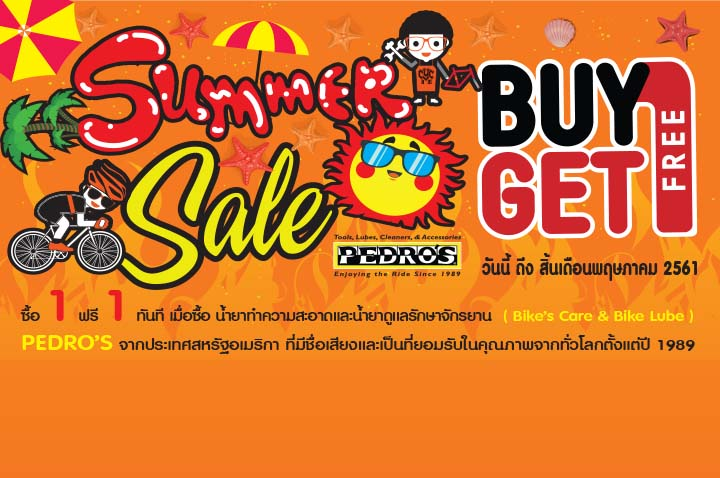 CYCAM BIKE & SUMMER SALE 2018