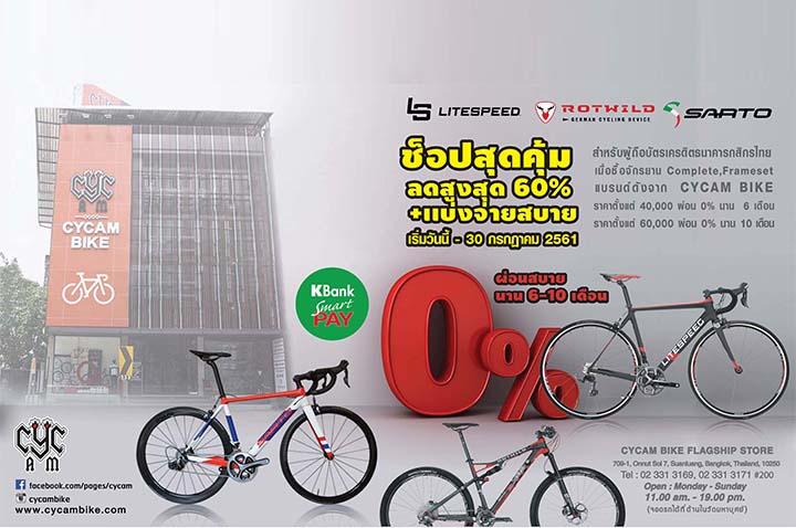 PROMOTION จักรยานลด 60% เเถมผ่อน 0% นาน 6-10 เดือน